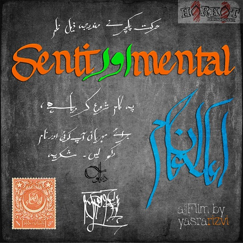 sentiaurmental (1)