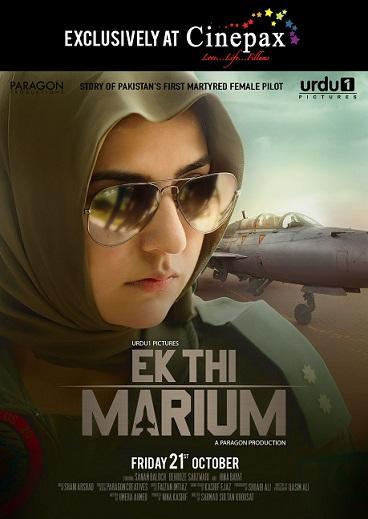 ek-thi-mariam-releasing-in-cinepax-cinema-across-pakistan