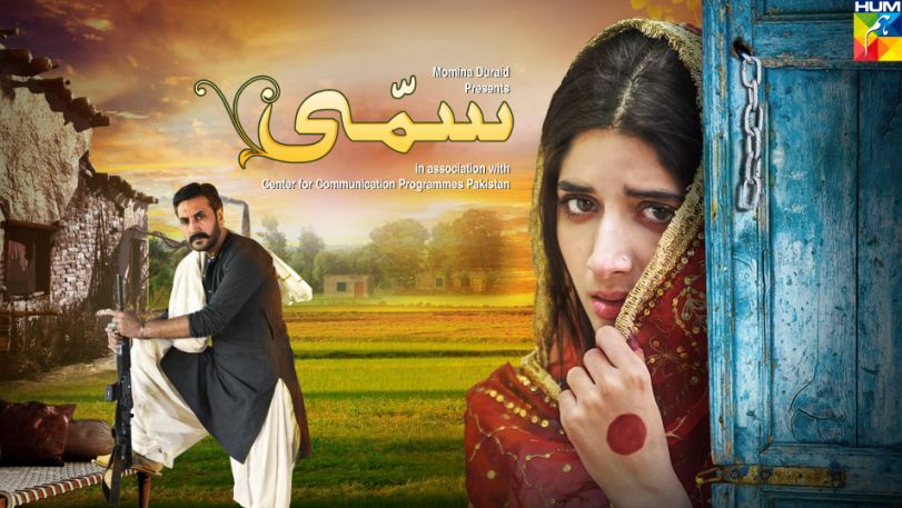 HUM TV Drama Serial Sammi all set to be aired from 29th